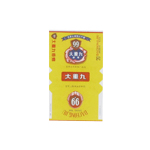 Chinese Pack of Cigarettes (Yellow)